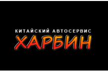 Автосервис Харбин