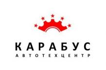 "Автосервис ""Карабус"""