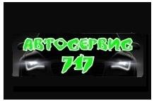 автосервис 717