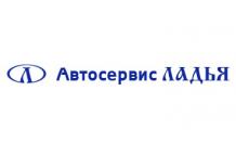 Автосервис Ладья
