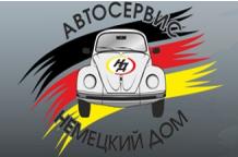Автосервис Немецкий Дом