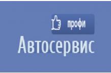 Автосервис Профи