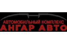 Ангар Авто - автосалон с реальными отзывами