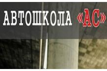 "Автошкола ""Ас"""