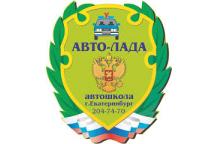 """Автошкола """"Лада"""""""