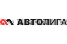 Автолига - автосалон с реальными отзывами