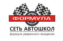 "Автошкола ""Формула"""