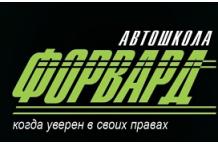 """Автошкола """"Форвард"""""""