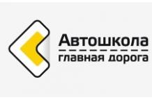 """Автошкола """"Главная Дорога"""""""