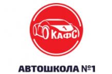 """Автошкола """"Кафс"""""""