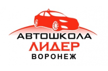 "Автошкола ""Лидер"""