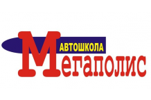 "Автошкола ""Мегаполис"""