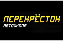 "Автошкола ""Перекресток"""