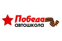 """Автошкола """"Победа"""""""