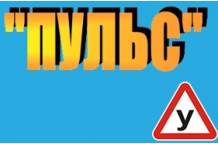 """Автошкола """"Пульс"""""""