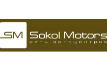 Sokol Motors - автосалон с реальными отзывами