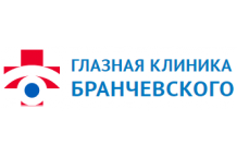 Глазная клиника Бранчевского