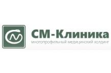 Медицинский центр СМ Клиника