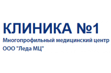 """Многопрофильный медицинский центр ООО """"Леда МЦ"""""""