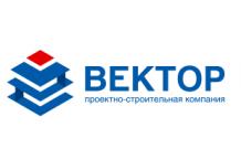 """Проектно-строительная компания """"Вектор"""""""