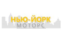 Нью-Йорк Моторс - автосалон с реальными отзывами