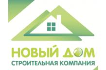 """Строительная компания """"Новый дом"""""""