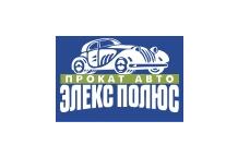 """Аренда и прокат автомобилей """"Элекс Полюс"""""""