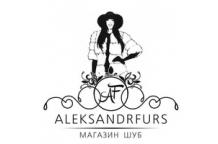 Шубы у Александра