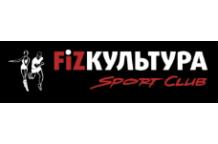 Фитнес клуб Физкультура