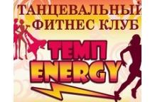 """Танцевальный Фитнес Клуб """"ТЕМП Energy"""""""