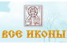 Интернет магазин VseIkony.ru