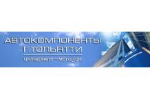 Авто компоненты г. Тольятти